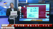 方言互动话题:新版人民币,今天见-190830
