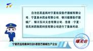 曝光台:宁夏药监局集体约谈5家医疗器械生产企业-190822