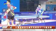 宁夏运动员无缘乒乓球男子TT8级决赛-190827