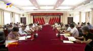 自治区政协党组召开学习党史新中国史交流会