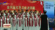 红色文化进商圈 唱响红歌祝福祖国-190810