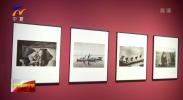 《摄影180年在中国》大型摄影展在银川当代美术馆开展-190819