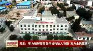 吴忠:着力破解基层医疗机构缺人难题 助力全民健康-190824