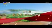 《壮丽70年·奋斗新时代——共和国发展成就巡礼》特别节目宁夏篇