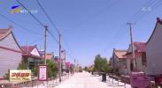 红寺堡:农家特色精品民宿 点亮乡村旅游-190811