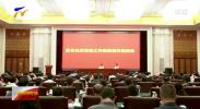 区直机关党建工作质量提升推进会在银川召开-190824