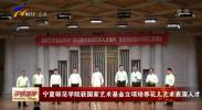 宁夏师范学院获国家艺术基金立项培养花儿艺术表演人才-190804