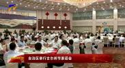 自治区举行古尔邦节茶话会-190810