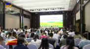 第二届塞上农业科技论坛在银川召开 全国农业科技专家为农业高质量发展献计献策-190809