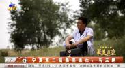 宁夏第二届最美医生:马玉鹏-190829
