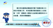曝光台:未履行建筑工人实名制 银川10家施工企业被扣诚信分-190826