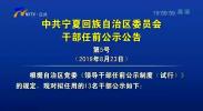 中共宁夏回族自治区委员会干部任前公示 第5号-190823