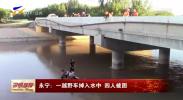 永宁:一越野车掉入水中 四人被困-190811