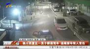 银川西夏区一男子醉酒驾车 追尾前车致人受伤-190803