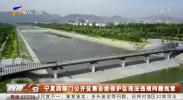 宁夏四部门公开征集自然保护区违法违章违规问题线索-190820