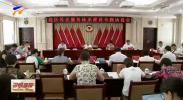 自治区政协召开养老服务体系建设专题协商会-190811