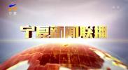 宁夏新闻联播(卫视)-190813
