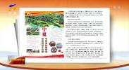 中央媒体聚焦新中国成立70周年宁夏主题新闻发布会和宁夏成就-190831