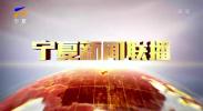 宁夏新闻联播(卫视)-190821