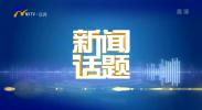 水清河畅岸绿富民(上)-190807