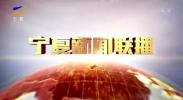 宁夏新闻联播(卫视)-190803