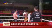 固原举办国际拳王争霸赛金腰带争夺战-190830