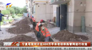 宁夏电投对片区400万平米老旧供热管网进行改造-190813