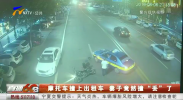 """摩托车撞上出租车 妻子竟然撞""""丢""""了-190809"""