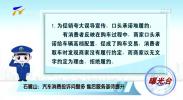 石嘴山:汽车消费投诉问题多 售后服务亟待提升-190807