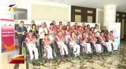 我区残疾人运动员天津备赛全国第十届残疾人运动会-190825