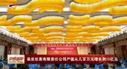 吴忠仪表有限责任公司产值从几百万元增长到20亿元-190824
