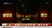 """""""摄影180年在中国""""银川开展-190820"""