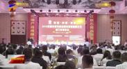 2019全国优质石膏应用与发展高峰论坛在盐池举行-190811
