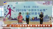 2019体彩篮球第二期夏令营开营-190819