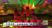 """千寻宁夏:文旅融合添""""新秀""""-190828"""