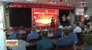石嘴山市消防支队开展志愿服务公益慰问演出活动-190811