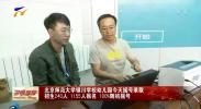 北京师范大学银川学校幼儿园今天摇号录取招生240人 100%随机摇号