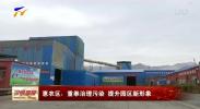 惠农区:重拳治理污染 提升园区新形象-190824