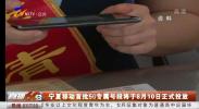宁夏移动首批5G专属号段将于8月10日正式投放-190806
