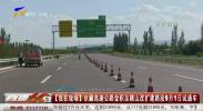 京藏高速公路金积至桃山改扩建路段9月1日试通车-190831
