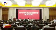 宁夏33家企业与9家银行达成2.5亿元融资意向-190809
