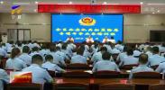 全区公安机关扫黑除恶专项斗争业务培训班开班-190821