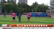 京宁聚贺兰足球友谊赛鸣哨-190826