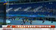宁夏四名选手晋级田径T20组400米决赛-190827