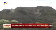 宁夏将再安排9.6亿元保障贺兰山生态环境综合整治向纵深推进-190818