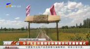 中宁生态田园综合体探索农村发展新模式-190824