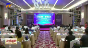 2019宁夏家电·消费电子与智能家居博览会将于11月1号在银川举办-190831