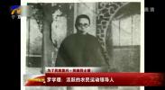 为了民族复兴·英雄烈士谱|罗学瓒:活跃的农民运动领导人-190819