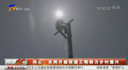 同心:农网升级改造工程助力乡村振兴-190809