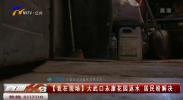 大武口永康花园部分地下室返水严重 居民生活受影响-190827